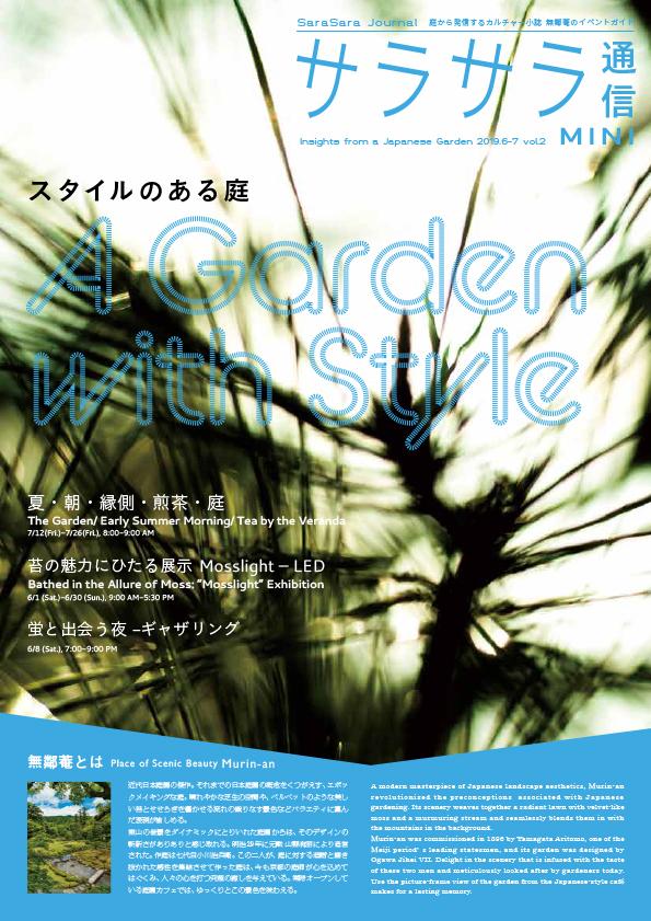 サラサラ通信MINI2019年6-7月号