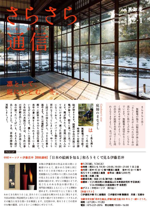Dec 2018 – Jan 2019 Issue