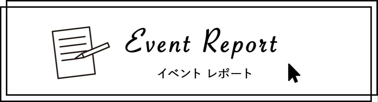 イベント・レポート