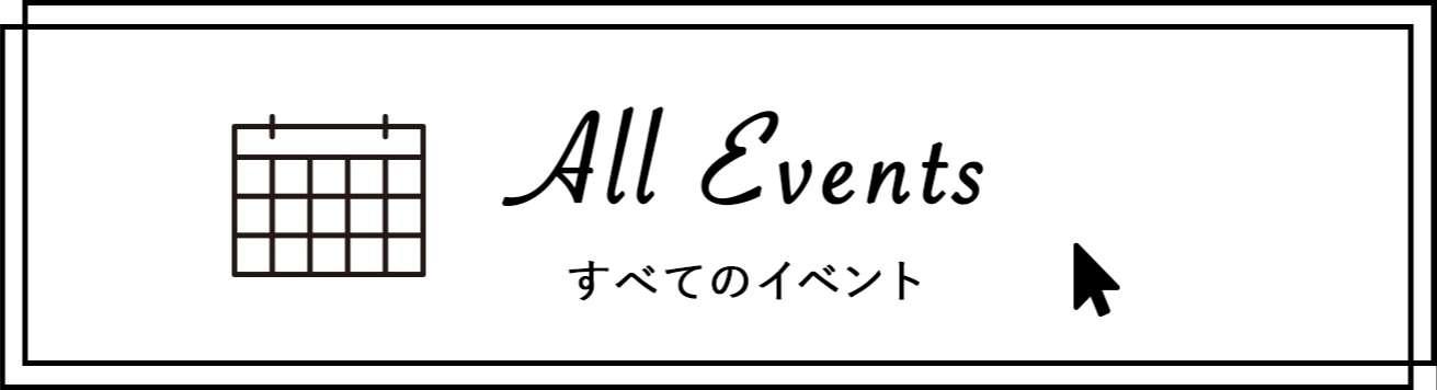 すべてのイベント