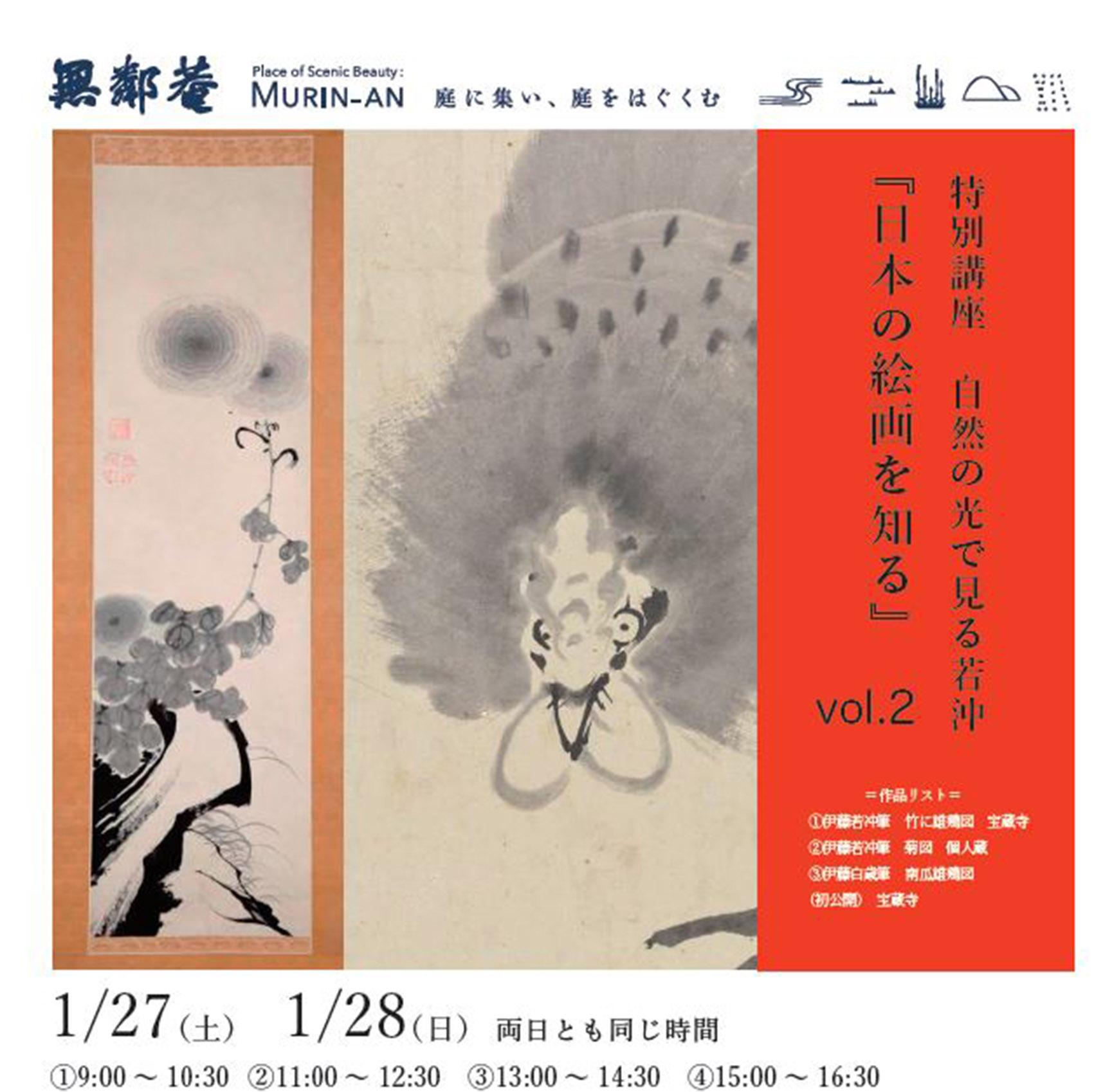 「日本の絵画を知る」 –自然の光で見る若冲vol.2–