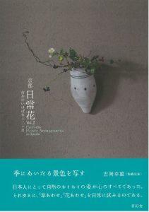『京都日常花vol.2 市井のいけばな十二ヶ月』
