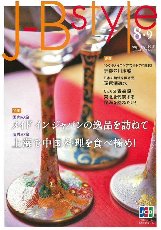 J-B Style 8・9月号