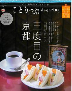 ことりっぷMagazine – 三度目の京都