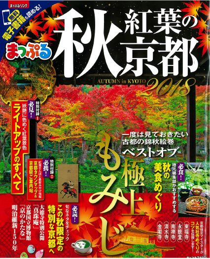 まっぷる「秋 紅葉の京都2018」