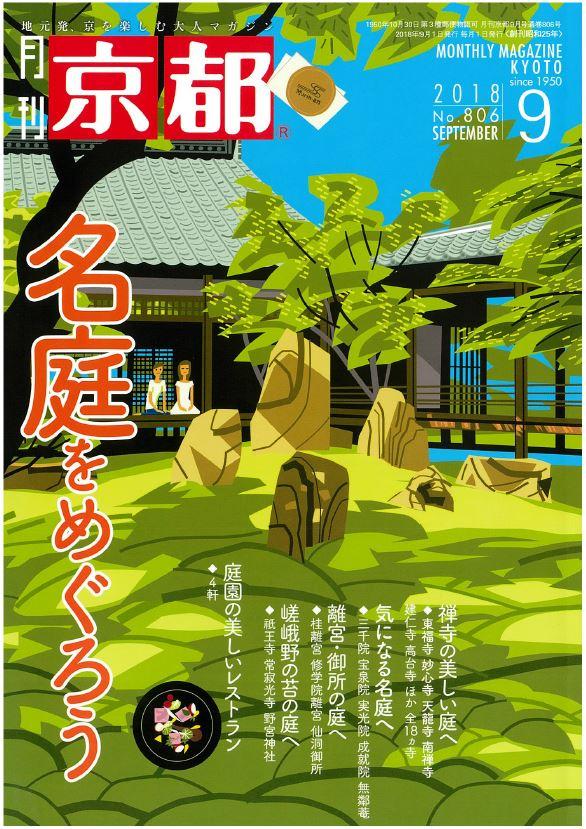 月刊京都9月号