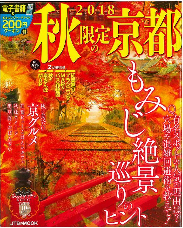 JTBのMOOK『2018秋限定の京都』
