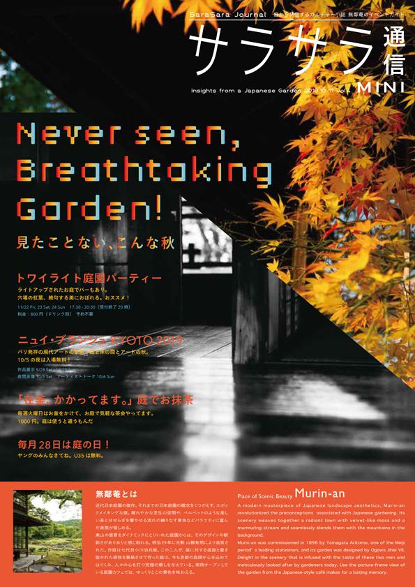 サラサラ通信MINI 2019年10-11月号