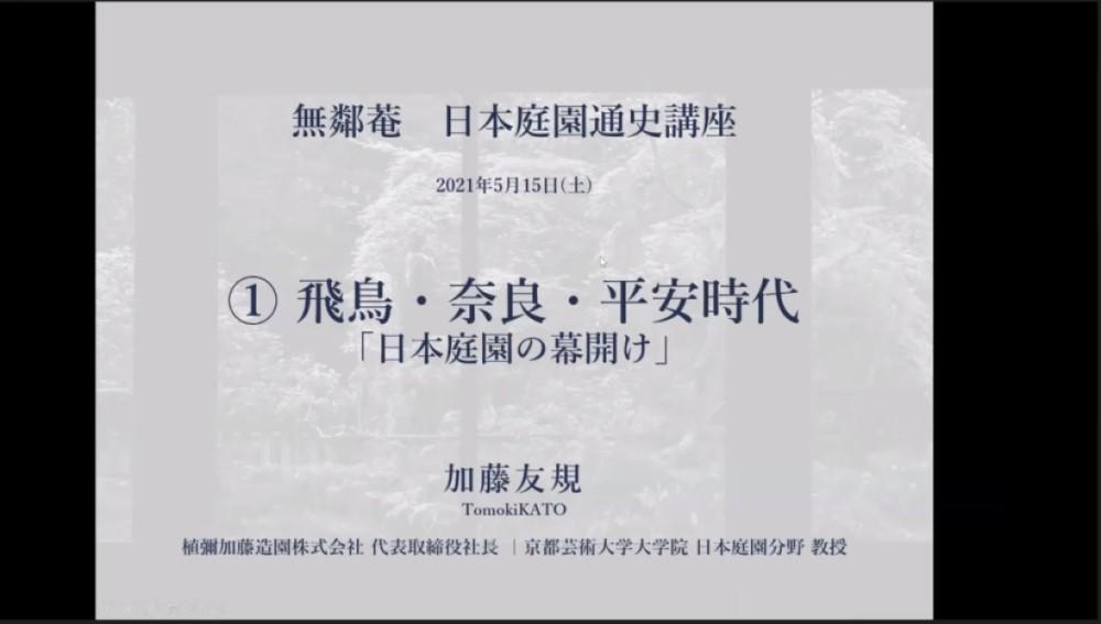 event-20210515 オンライン社長講座