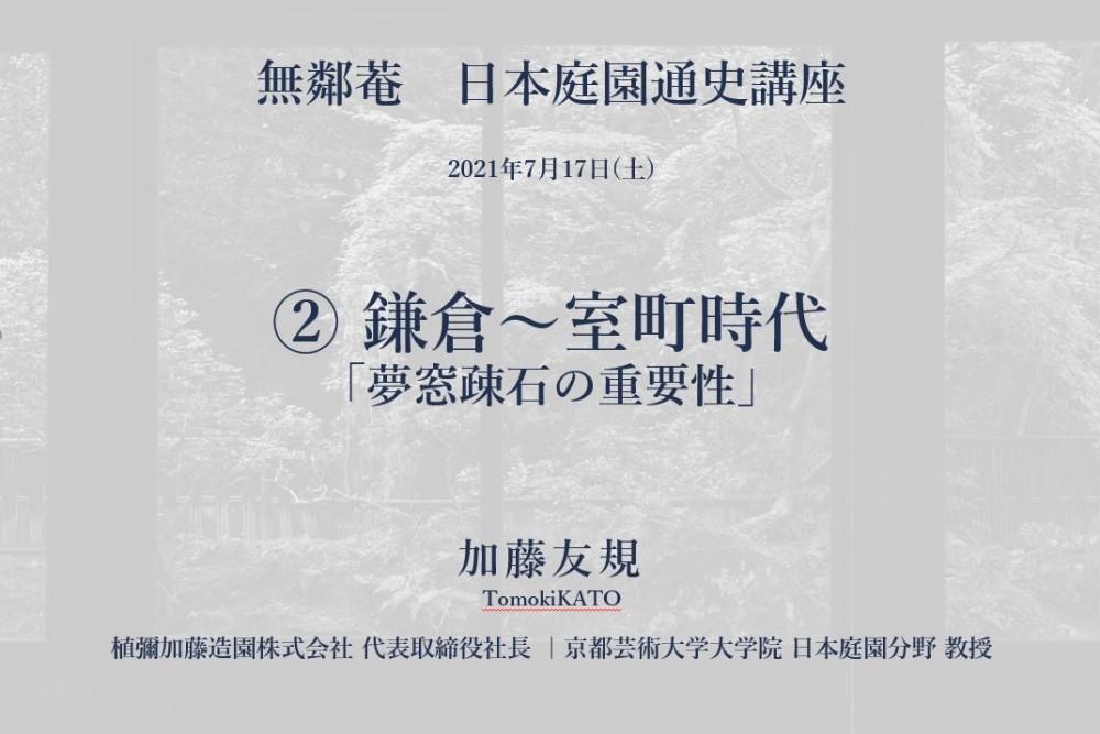 20210717_社長オンライン講座